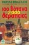 100 ΒΟΤΑ�Α 2000 ΘΕΡΑΠΕΙΕΣ