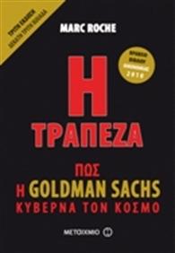 Η Τ�άπεζα. Πώς η Goldman Sachs κυβε�νά τον