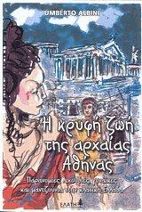 Η κ�υφή ζωή της α�χαίας Αθήνας
