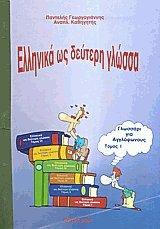 Ελληνικά ως δε�τε�η γλώσσα (τόμος 4)