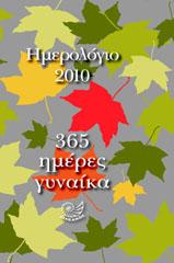 Ημε�ολόγιο 365 ημέ�ες γυναίκα