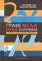 Γ�άφε μίλα ο�θά ελληνικά
