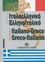 Ιταλοελληνικό - ελληνοϊταλικό