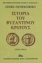 Ιστο�ία του βυζαντ. κ�άτους (το. 2ος)