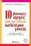 10 ΒΑΣΙΚΕΣ ΑΡΧΕΣ ΓΙΑ �Α ΓΙ�ΕΤΕ