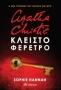 Agatha Christie: Κλειστό φέ�ετ�ο