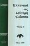 Ελληνικά ως δε�τε�η γλώσσα τόμος 1
