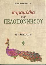 Πα�αμ�θια της Πελοποννήσου