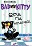 Bad Kitty: ��α για μπάνιο!