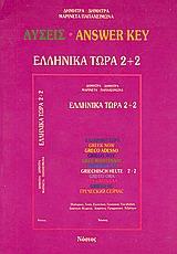 Ελληνικά τώ�α 2+2 -Λ�σεις