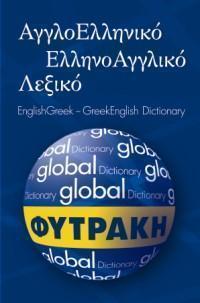 GLOBAL ΑΓΓΛΟΕΛΛΗ�ΙΚΟ-ΕΛΛΗ�ΟΑΓΓΛΙΚΟ