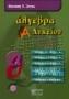 Αλγεβ�α A' Λυκείου