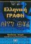 Ελληνική γ�αφή