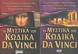 Τα μυστικά του κώδικα Da Vinci