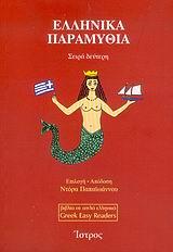 Ελληνικά πα�αμ�θια