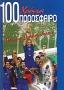 100 ΧΡΟ�ΙΑ ΠΟΔΟΣΦΑΙΡΟ - 5 ΤΟΜΟΙ