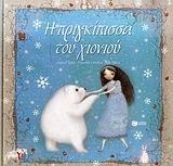Η π�ιγκίπισσα του χιονιο�