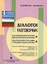 Διάλογοι ελληνοβουλγα�ικοί