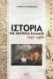 Ιστο�ία της νεωτέ�ας Ελλάδος