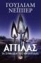 ΑΤΤΙΛΑΣ - 2