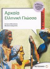 Α�χαία Ελληνική Γλώσσα Β΄ Γυμνασίο