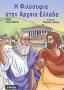 Η φιλοσοφία στην α�χαία Ελλάδα