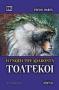 Τολτέκοι -Η γνώση του δ�άκοντα