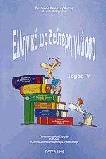 Ελληνικά ως δε�τε�η γλώσσα ( τόμος
