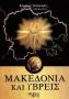Μακεδονία και �β�εις