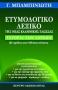 Ετυμολογικό λεξικό της νέας ελληνι