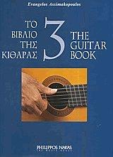 Το βιβλίο της κιθά�ας ΙΙΙ