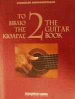 Το βιβλίο της κιθά�ας ΙΙ