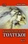 Τολτέκοι-Η κ�αυγή του αετο�