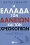 Η Ελλάδα των δανείων και των χ�εοκο