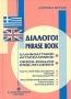Διάλογοι ελληνοαγγλικοί - αγγλοελλ