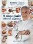 Η κο�υφαία ελληνική μαγει�ική