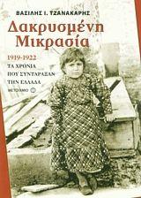 Δακ�υσμένη Μικ�ασία 1919-1922