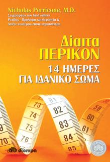 ΔΙΑΙΤΑ ΠΕΡΙΚΟ�.14 ΗΜΕΡΕΣ