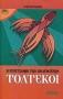 Τολτέκοι - Η επιστ�οφή των πολεμιστ