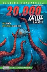 20.000 λε�γες κάτω από τη θάλασσα