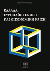 Ελλάδα, ευ�ωπ. ένωση και οικον. κ�ίσ