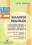 Διάλογοι ελληνοϊσπανικοί