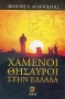 Χαμένοι θησαυ�οί στην Ελλάδα