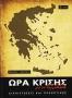 ��α κ�ίσης για την Ελλάδα