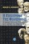 Η επιστ�οφή της φιλοσοφίας