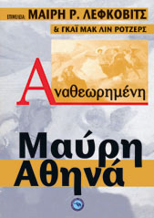 Αναθεω�ημένη Μα��η Αθηνά