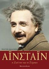 Αϊνστάιν, Η ζωή του και το σ�μπαν