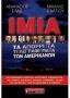 Ίμια: Τα από��ητα τηλεγ�αφήματα