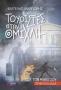 Του�ίστες στην ομίχλη