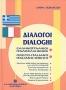 Διάλογοι ελληνοϊταλικοί